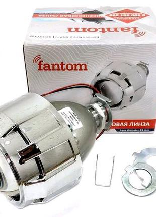 Би-ксеноновые линзы Fantom 2.5 H1  (65mm)