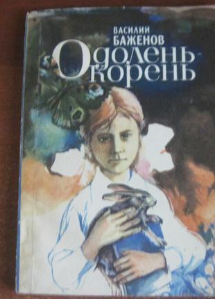 Баженов В. Н. Одолень-корень. Рассказы о природе. 1986