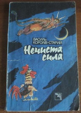 Королів-Старий В. Нечиста сила.  Київ Веселка 1992