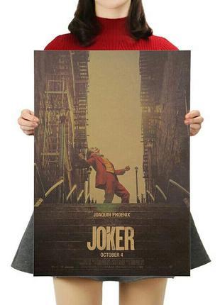 Картина постер джокер joker хоакин феникс крафт бумага плакат ...