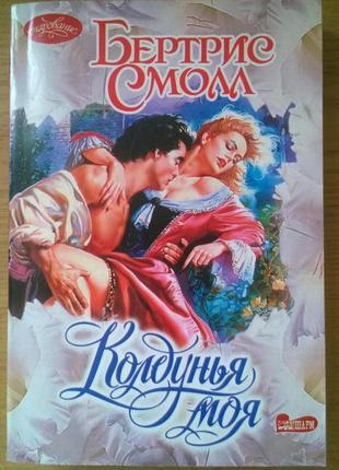 Книга Любовный Роман «Колдунья моя» Бертрис Смолл