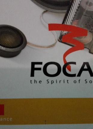 Распродажа 2компонентная система (ФРАНЦИЯ) Focal Polyglass 165...