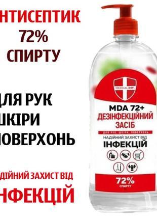 Антисептик MDA-72+, 1л с дозатором ( сертифицированный)