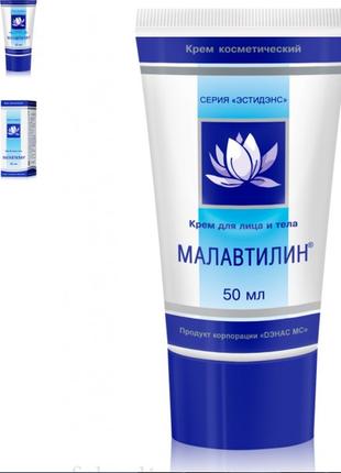 Малавтилин  для лица и тела крем Фаберлик