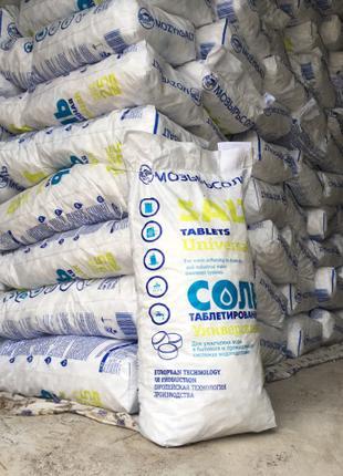 Таблетована сіль Мозирсіль (Білорусь), фасування 25 кг/мішок