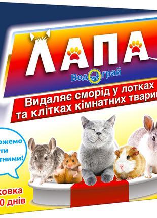 Лапа 200 г Убрать запах в клетках грызунов хомяков и лотках кота