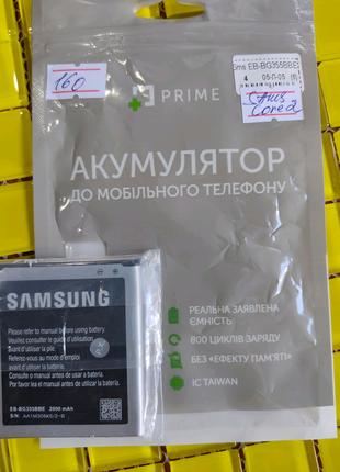 АКБ Батарея акумулятор Samsung Core 2