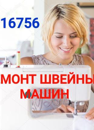 Ремонт швейной техники в Одессе.(выезд на дом)