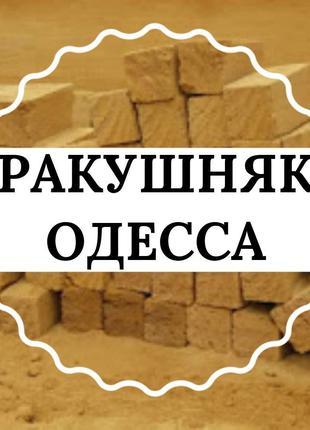 Ракушняк Одесский