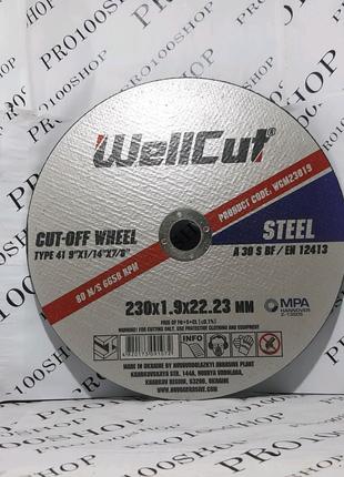 "Отрезной диск 230"" WELLCut"