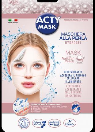 Гидрогелевая маска с натуральным жемчугом