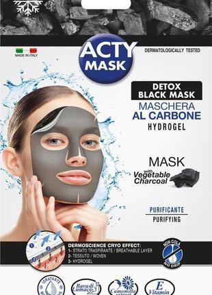 Гидрогелевая маска для лица - acty mask (с натуральным углем)