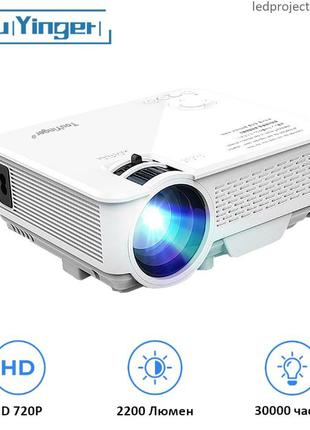 HD LED проектор TouYinger M4 Plus (basic version) В НАЛИЧИИ!