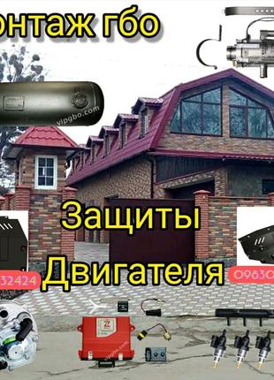 Защиты двигателя монтаж+продажа установка гбо евро 2,4,5