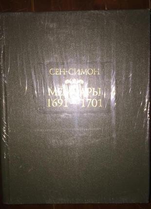"""Сен-Симон.""""Мемуары.1691-1701""""Серия """"Литературные памятники""""."""