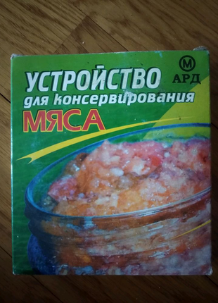 Устройство для консервирования  мяса.