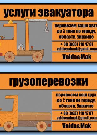 Дизайн визиток и печать