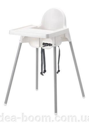АНТИЛОП Высокий стульчик для кормления со съемной столешницей