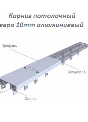 Карниз потолочный евро 10mm алюминиевый