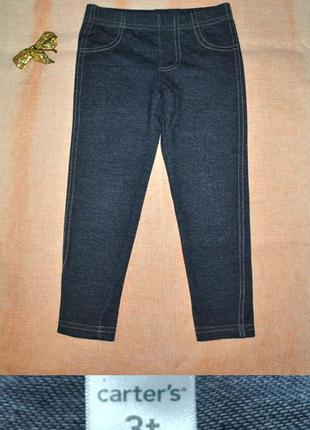 Джеггинсы лосины джинсы от carters на 3 года