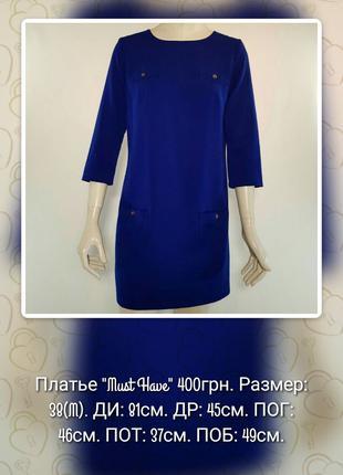 """Платье яркое синее украинского бренда """"Must Have""""."""