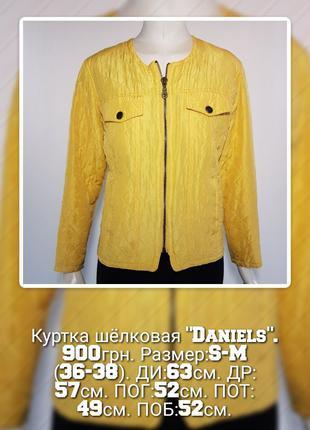 "Куртка ""Daniels"" шелковая стеганная желтая (Германия)."