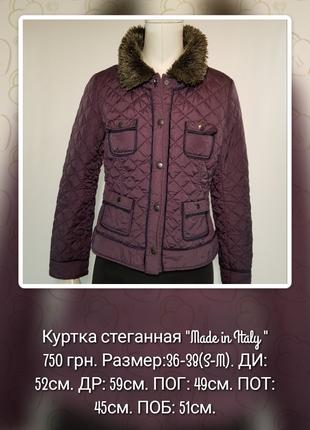 """Куртка стеганная """"Made in Italy"""" сливовая с меховым воротником."""