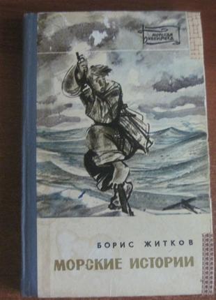 Житков Б. Морские истории. Рассказы 1973