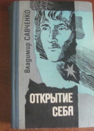 Савченко В. Открытие себя. Роман. Рассказы