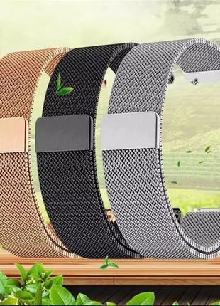 Ремешок миланская петля Samsung watch 42,46 mm,xiaomi, amazfit...