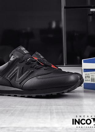 Мужские кроссовки New Balance 574 Total Black Кожа