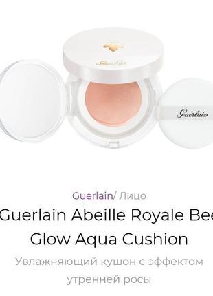 Guerlain abeille royale bee glow aqua cushion увлажняющий кушон