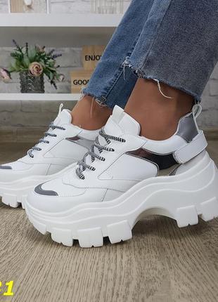 Кроссовки  белые на массивной подошве