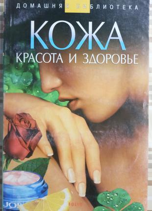 Кожа: красота и здоровье, книга
