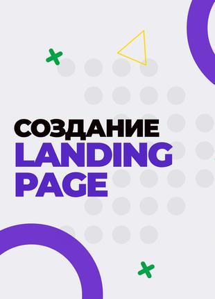 Landing Page/Создание и разработка сайтов/Продвижение сайта/