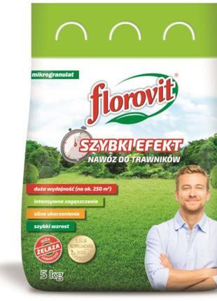 FLOROVIT добриво для газону швидка дія 5кг. ФЛОРОВІТ