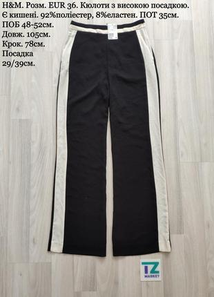 Брюки h&m женские широкие брюки кюлоты размер 36