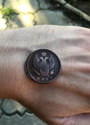 Монета царской России 1921 года