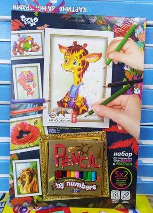 Картина по номерам карандашами