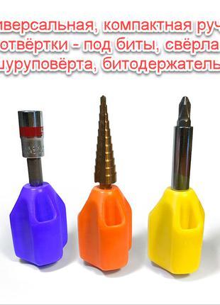 Универсальная, компактная ручка-отвёртки - под биты, свёрла шуруп
