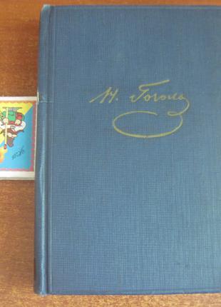 Гоголь Н.В. Собрание  произведений в пяти томах. Т. 3  Повести 19