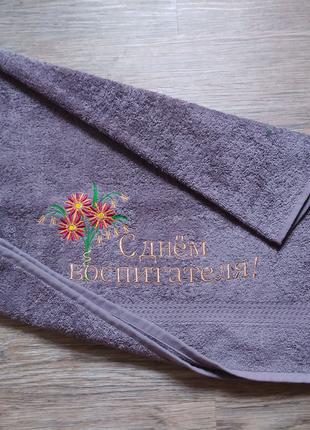 Полотенце подарок воспитателю коллеге подруге женщине