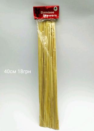 Бамбуковые шпажки 40см