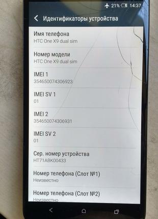 HTC one x9 dual sim 3\32