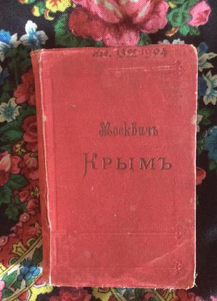 """Крым"".Г.Москвич"