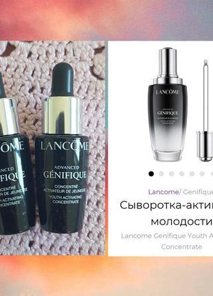Lancome genifique youth advanced concentrate сыворотка-активат...