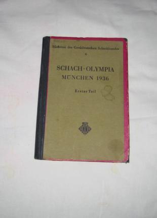 Книга * Шахматная олимпиада 1936 года в Берлине * на нем. яз.