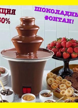 -50% Шоколадный фонтан Choco Magic Фондан магия Десертный Шоколад