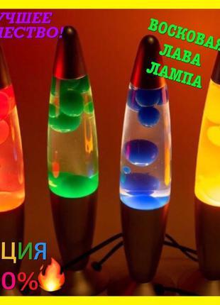 -50% Лампа Лава 35см Восковая ЛАВОВАЯ парафиновая Ночник свети...