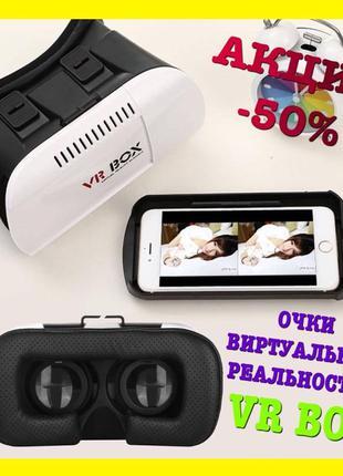 -50% Очки виртуальной реальности 3D VR BOX С ПУЛЬТОМ! Виртуаль...